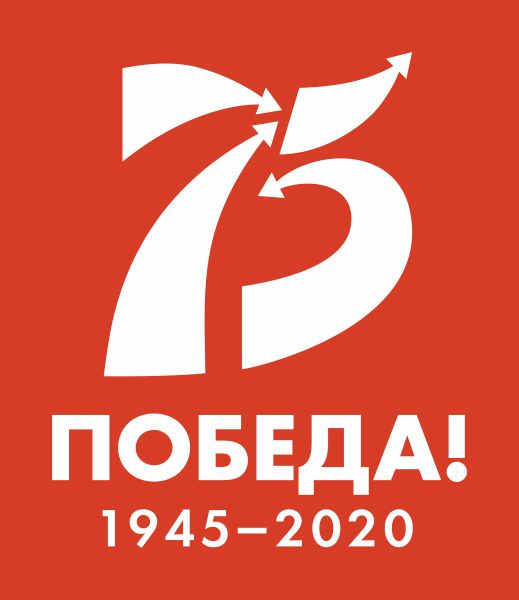 75 лет победа логотип