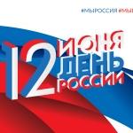 Ачинский драматический театр поздравляет всех с Днём России
