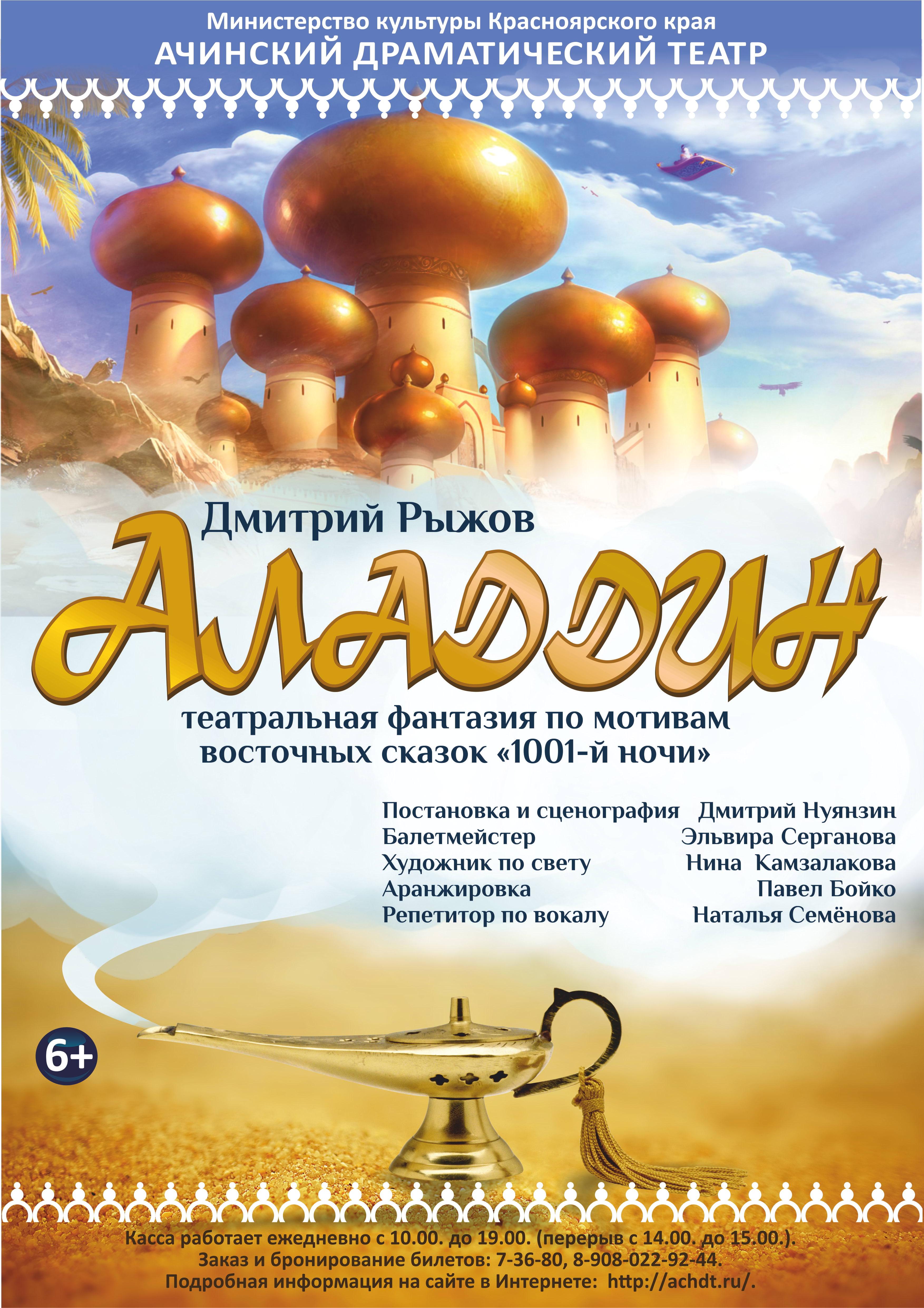 Аладдин_афиша (2)