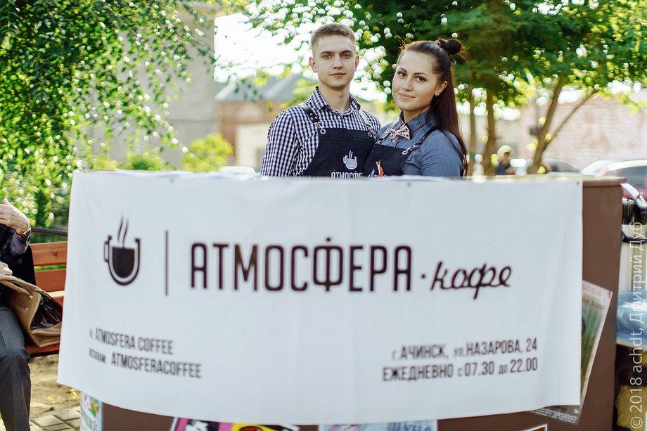 Атмосфера кофе