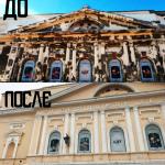 До-после Лицевой фасад театра