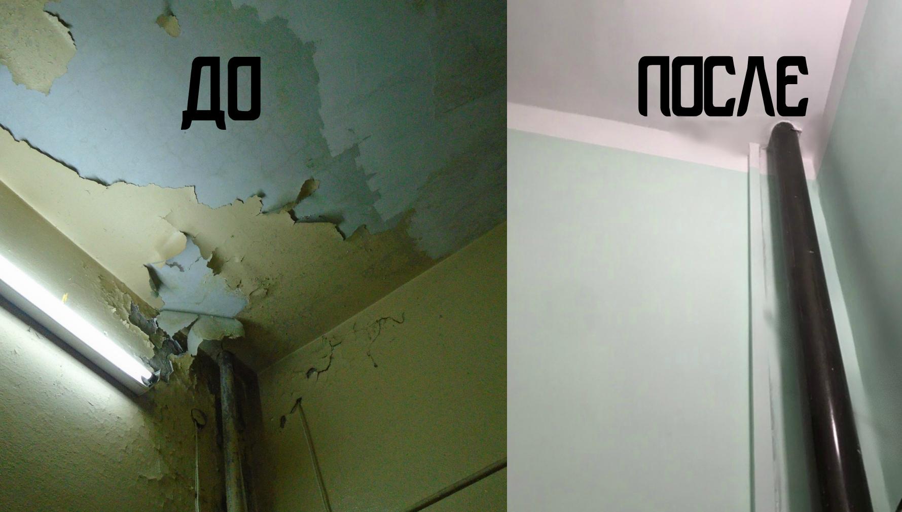 До-после Потолки и стены в служебном здании
