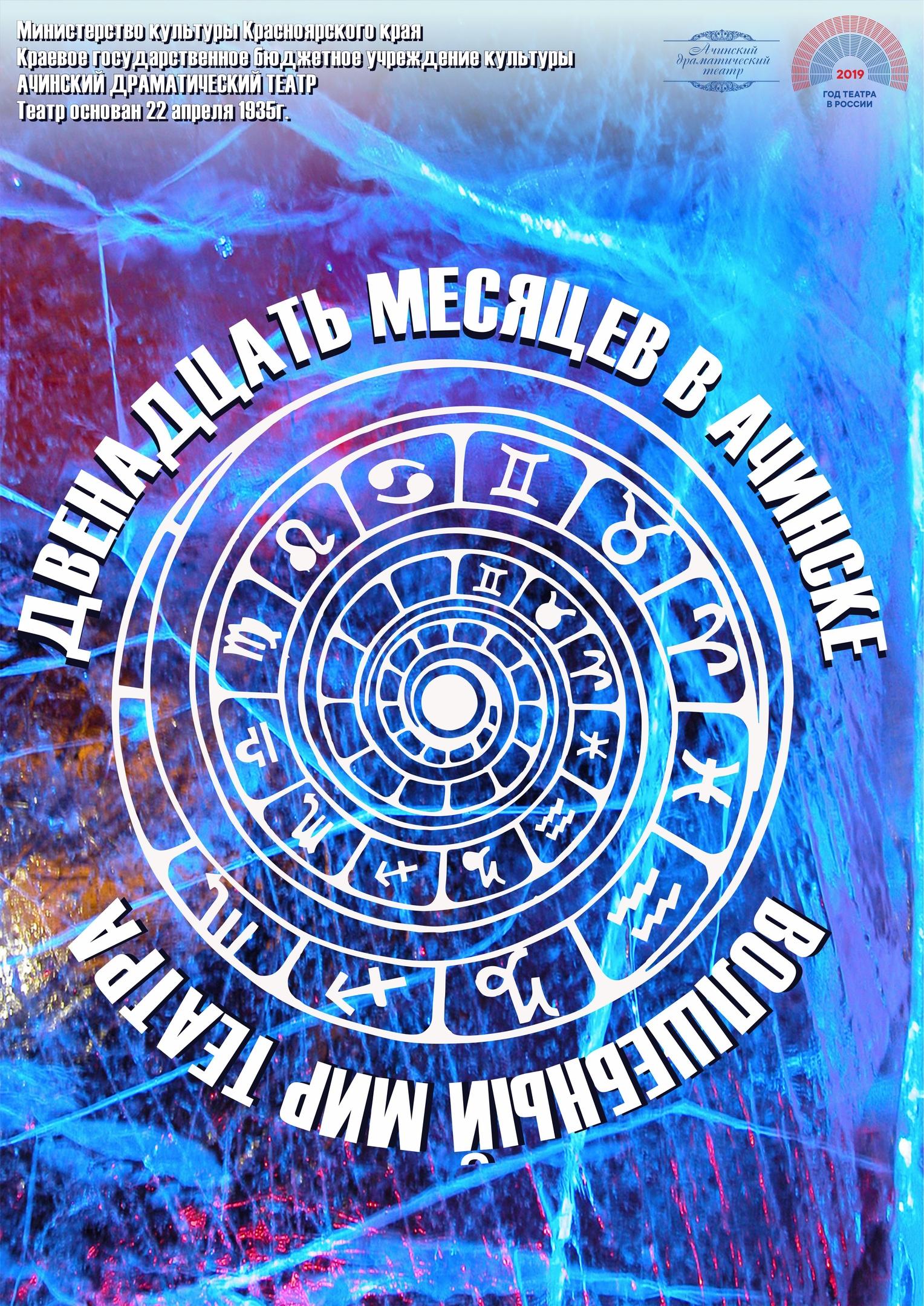 Двенадцать месяцев в Ачинске волшебный мир театра