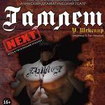 Гамлет.NEXT