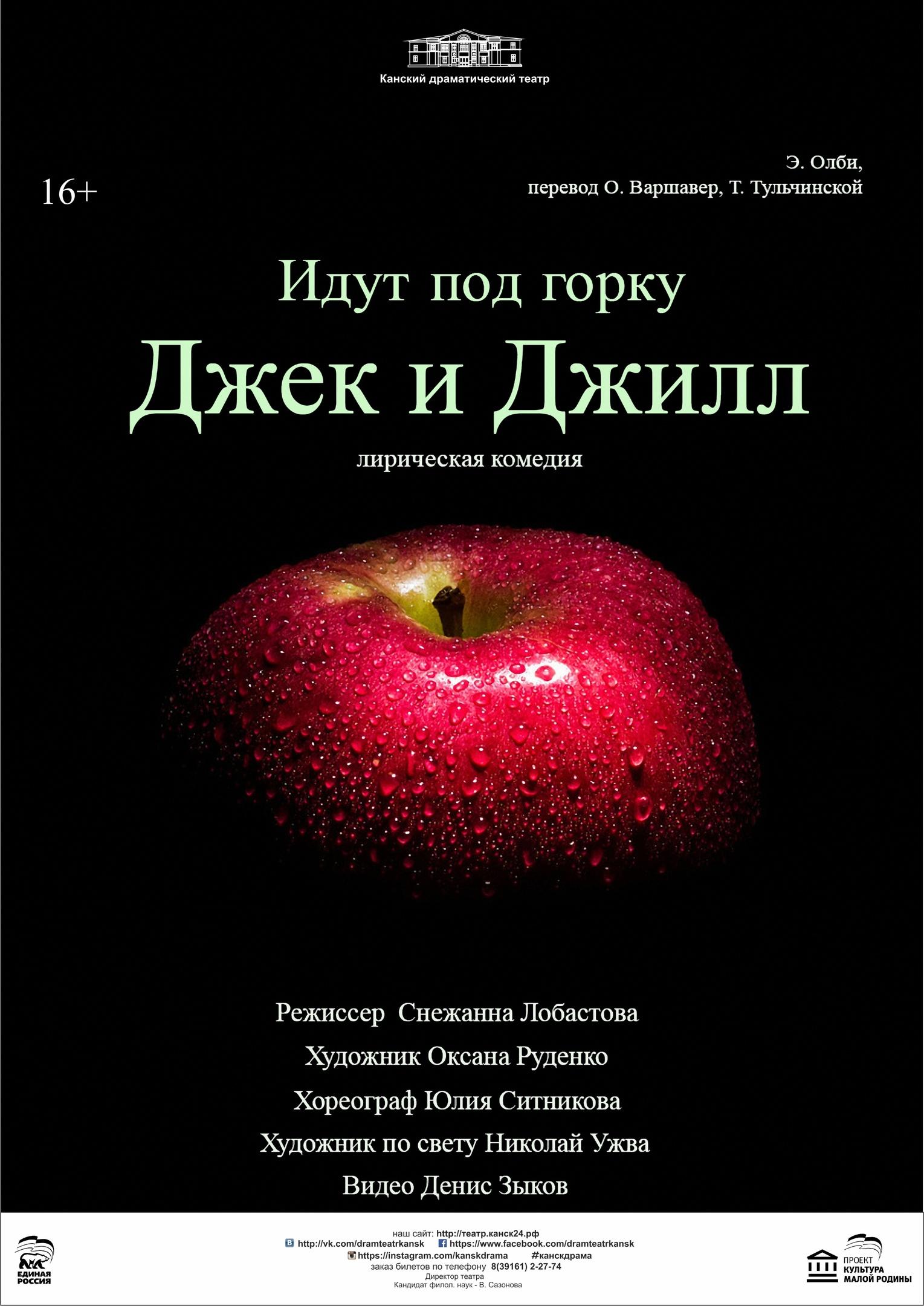 Канский театр афиша (1)
