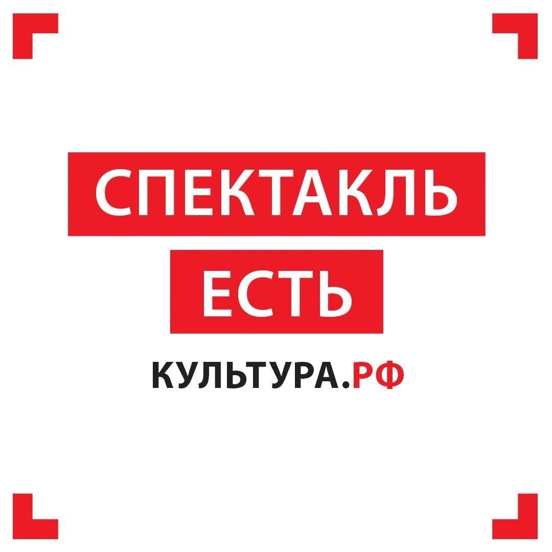 Культура РФ Спектакль есть
