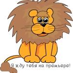 Лев Васька Уже в это воскресение