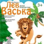 Лев Васька афиша