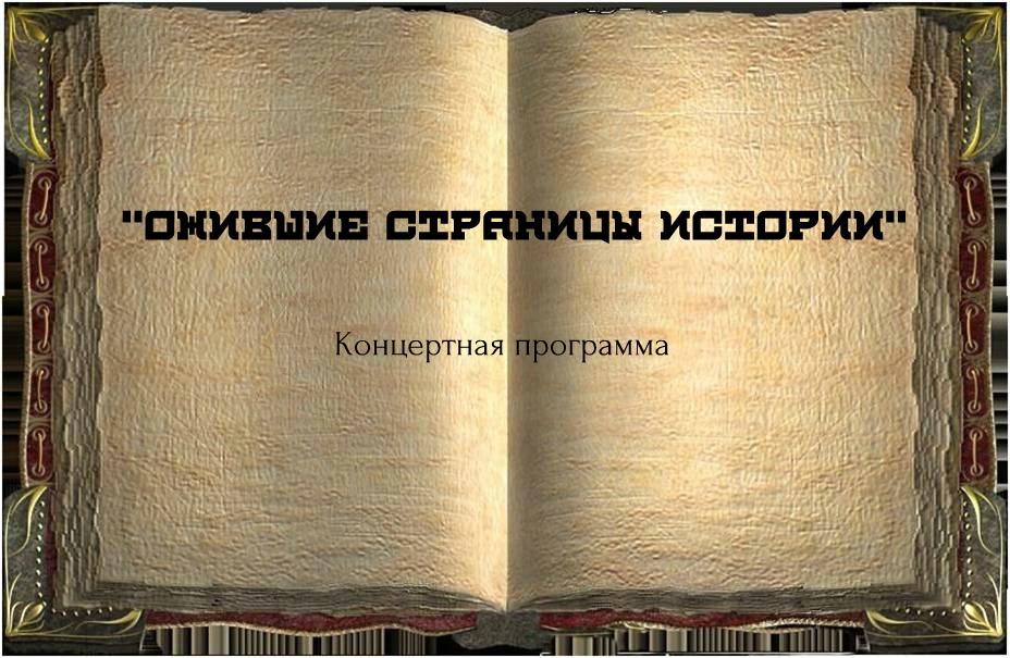 Ожившие страницы истории