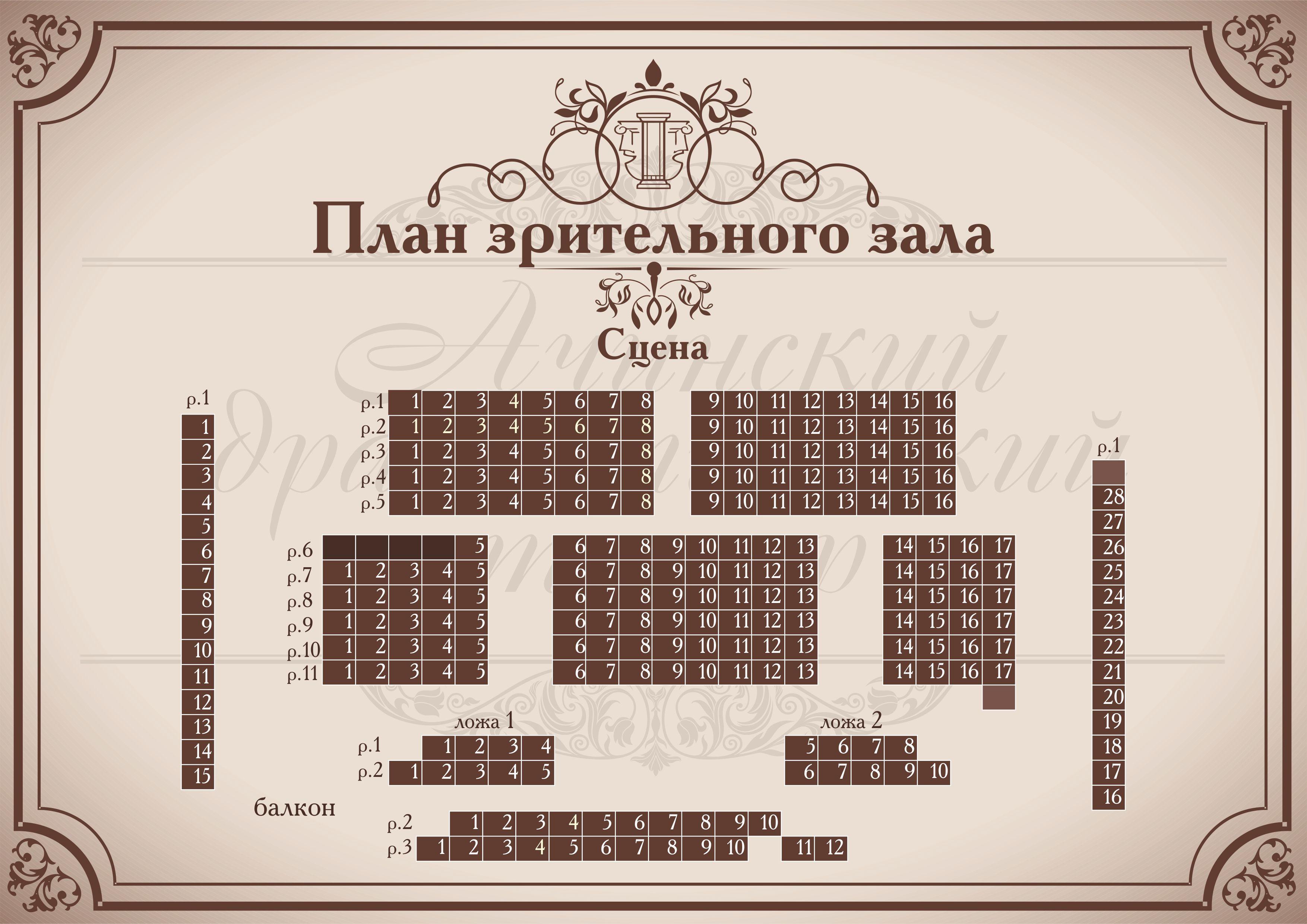 План зрительного зала Ачинского драматического театра