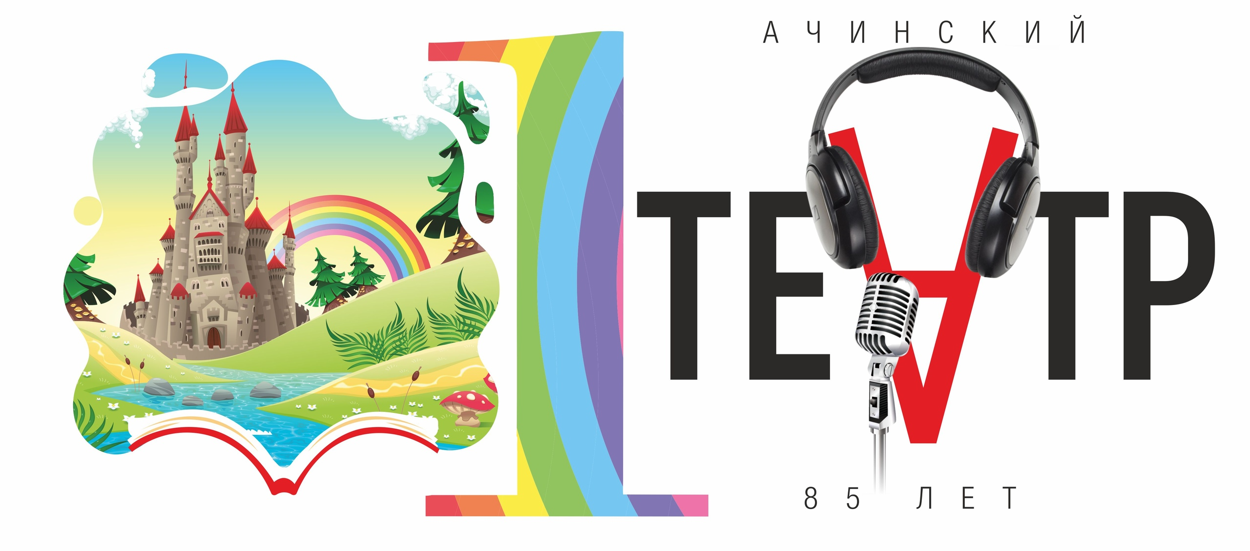 Праздничный радиоэфир с Ачинским драматическим театром ко Дню защиты детей