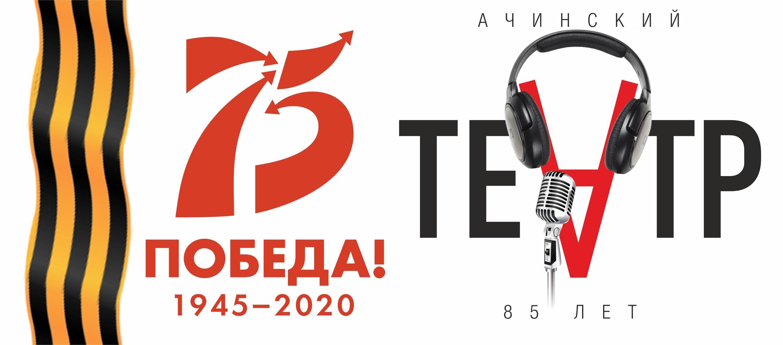 Радио 75 лет победа