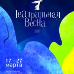 Театральная весна 2017
