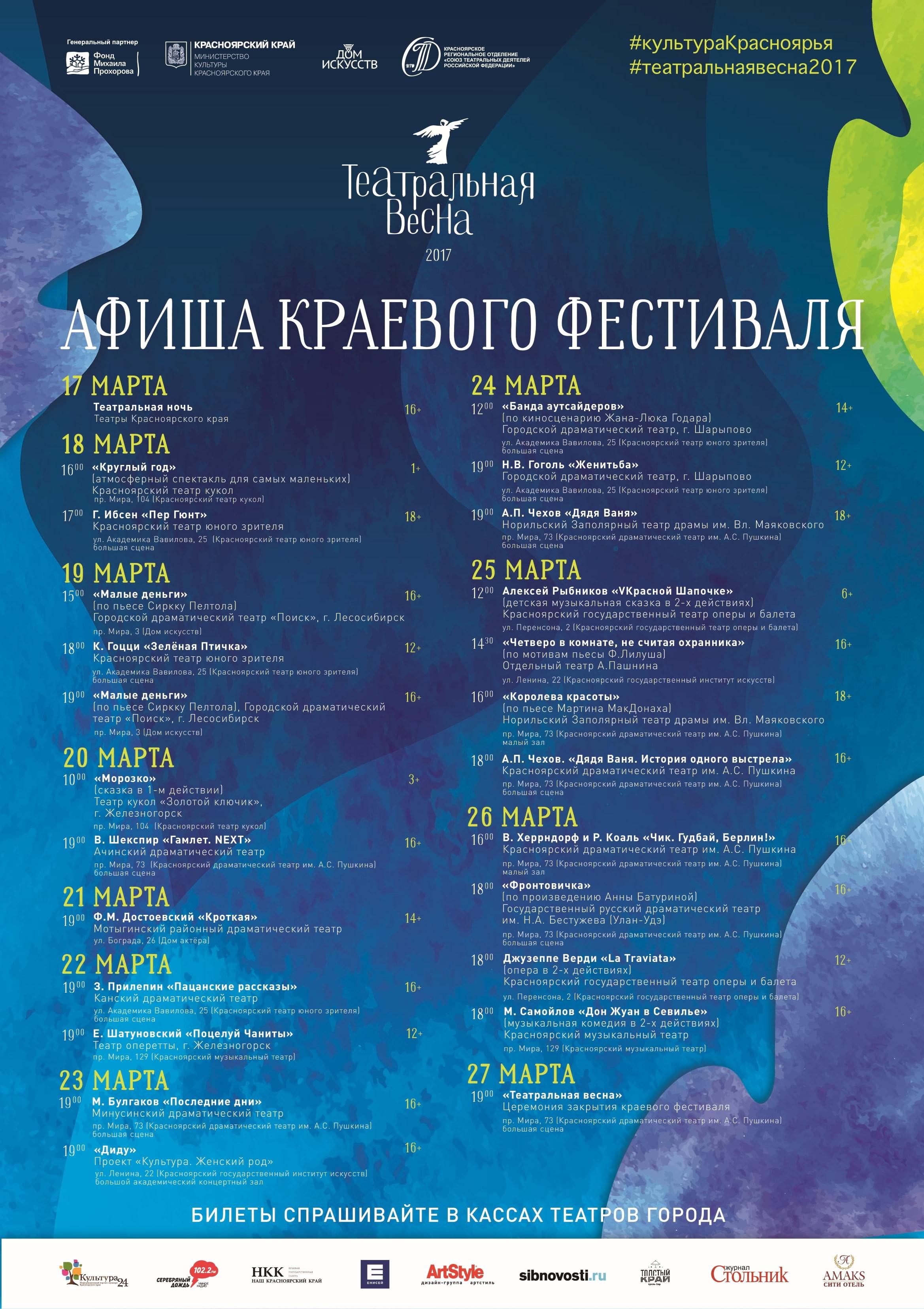 Театральная весна 2017 (программа)