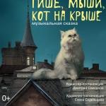 Тише, мыши, кот на крыше Афиша RGB