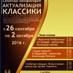 лаборатория актуализация классики2016