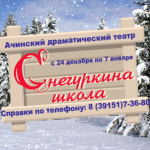 Снегуркина школа