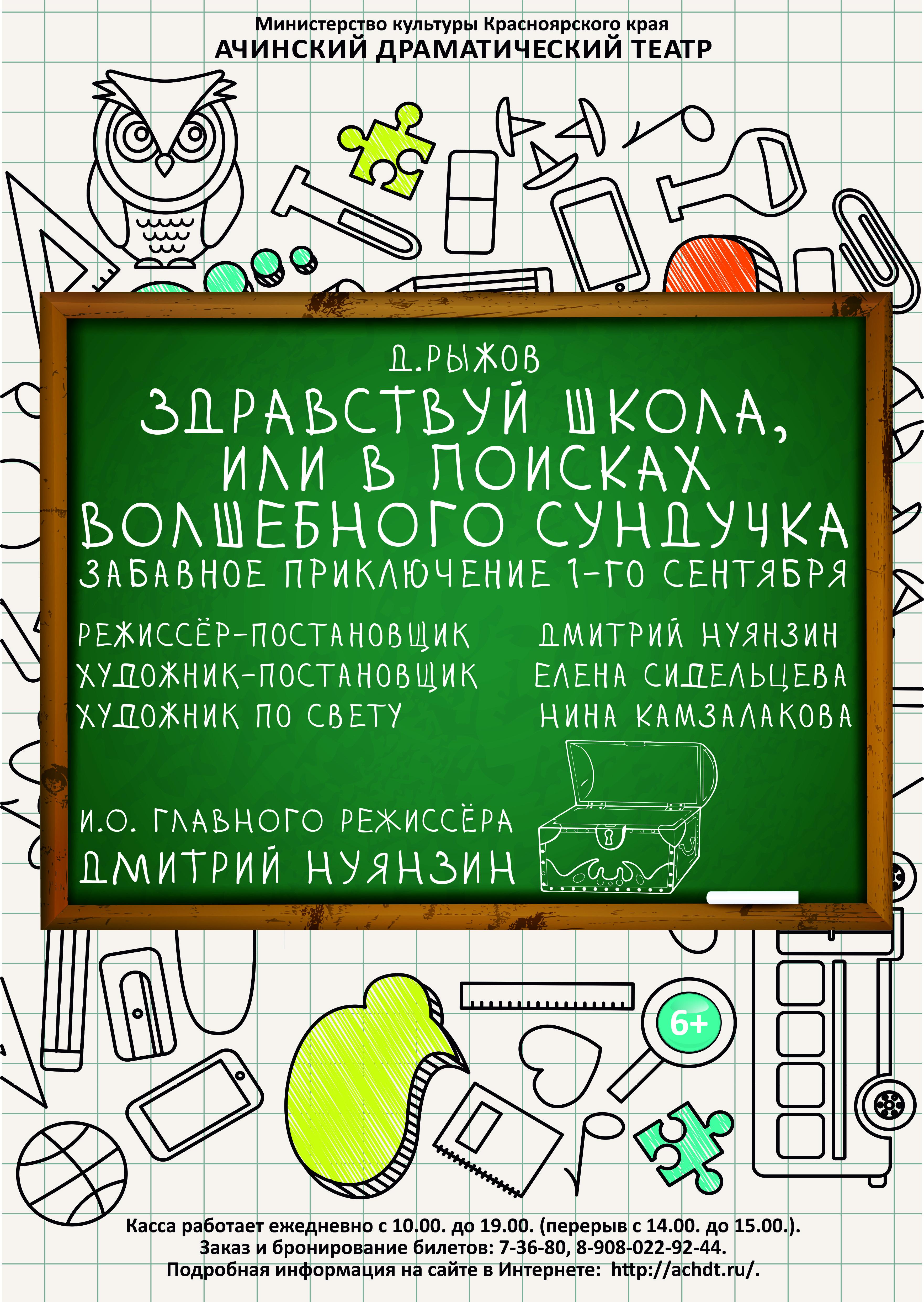 Здравствуй школа_афиша