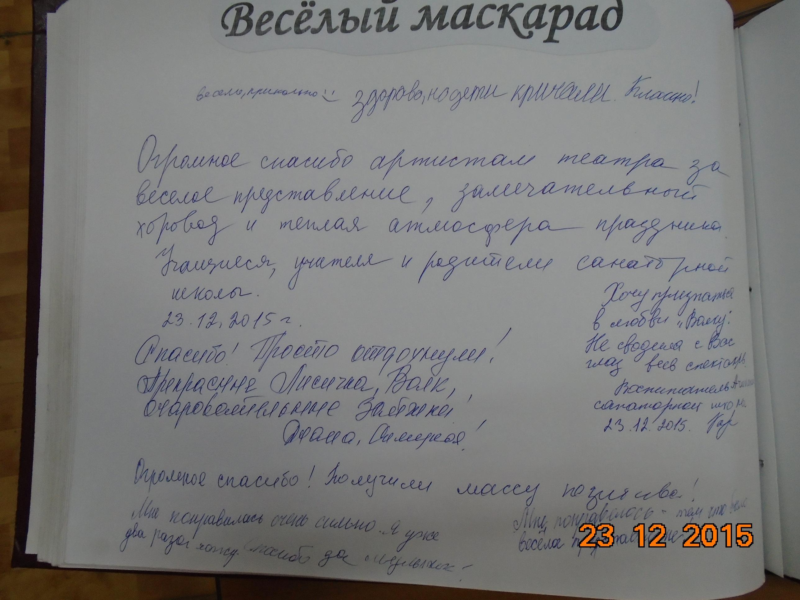 Сегодня на новогодней программе Весёлый маскарад были ребятишки из санаторной школы! (1)