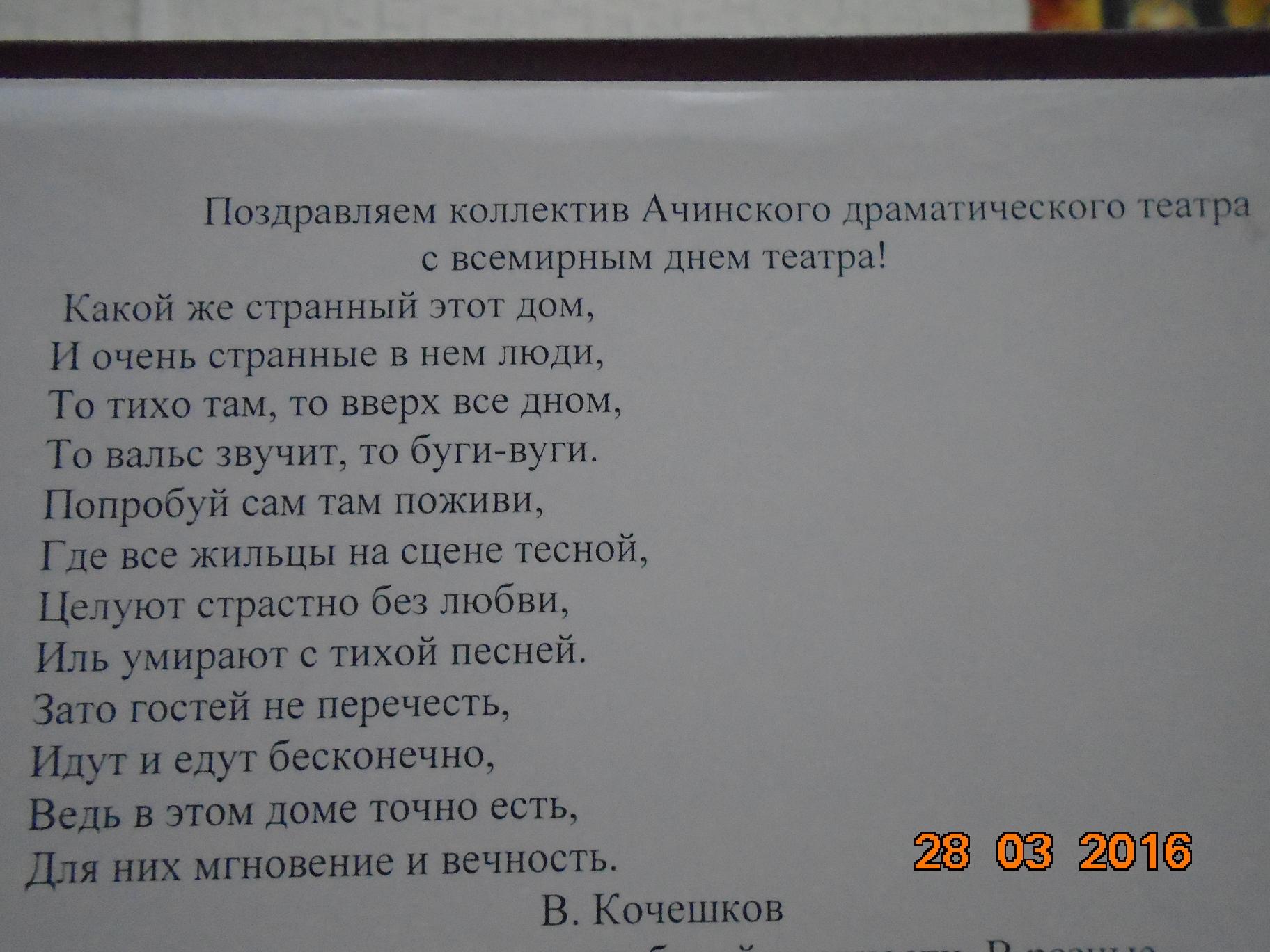 дЕНЬ ТЕАТРА  2