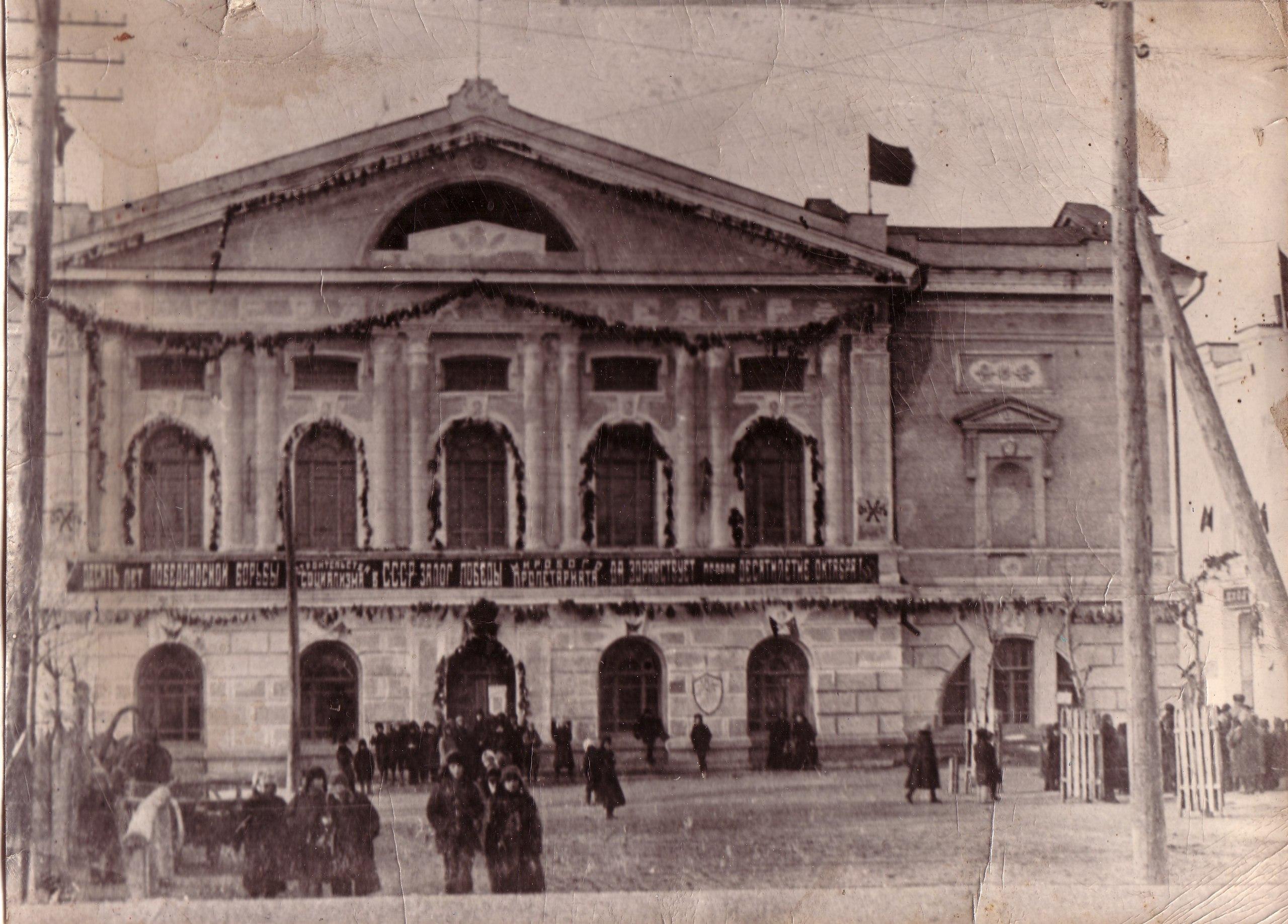 Старое фото театр