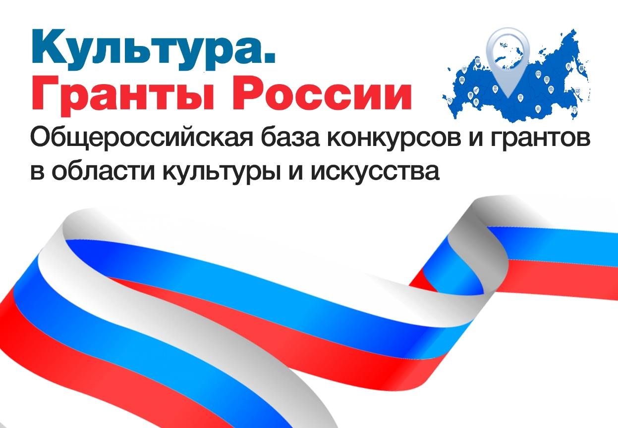 Гранты-России