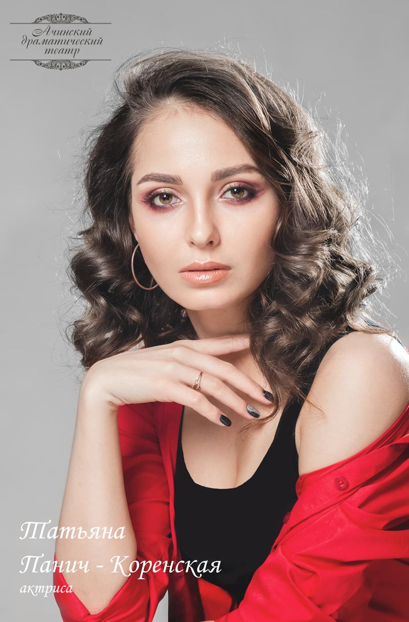 Панич-Коренская Татьяна