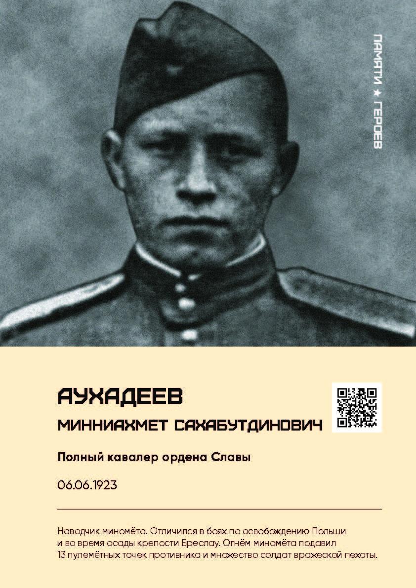 Проект Памяти Героев май 1