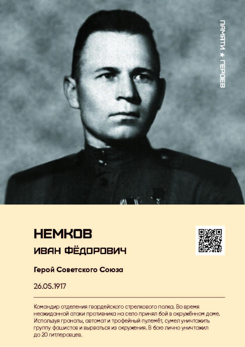 Проект Памяти Героев май 11