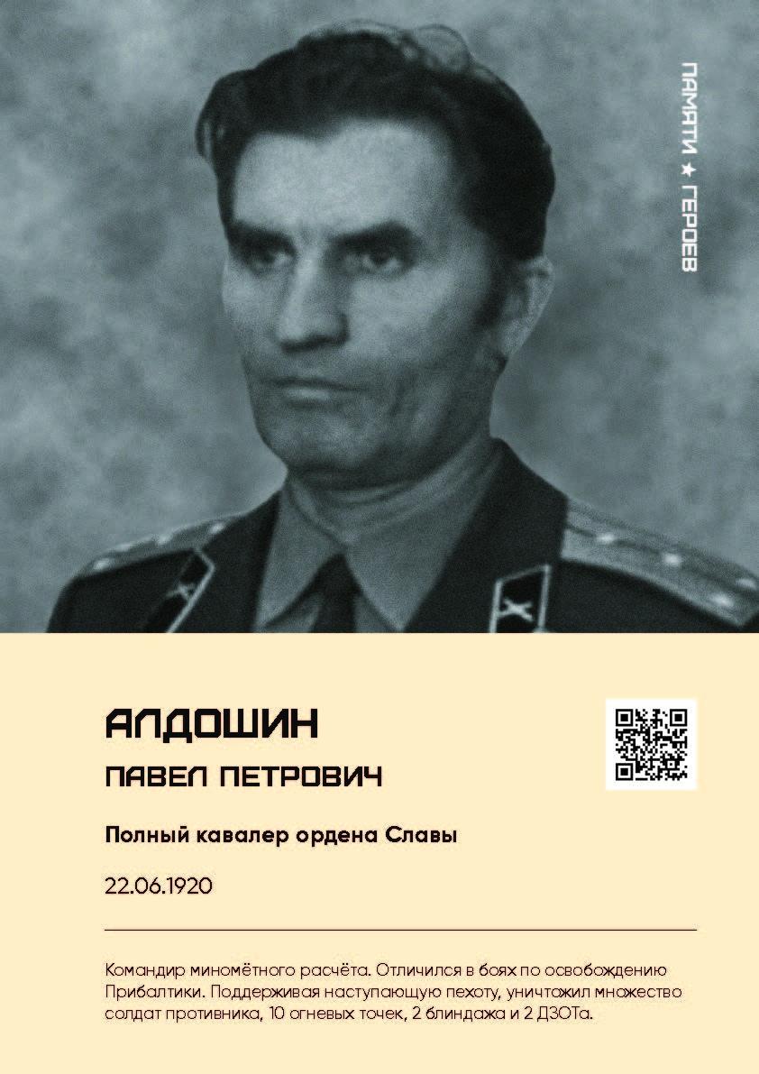 Проект Памяти Героев май 2