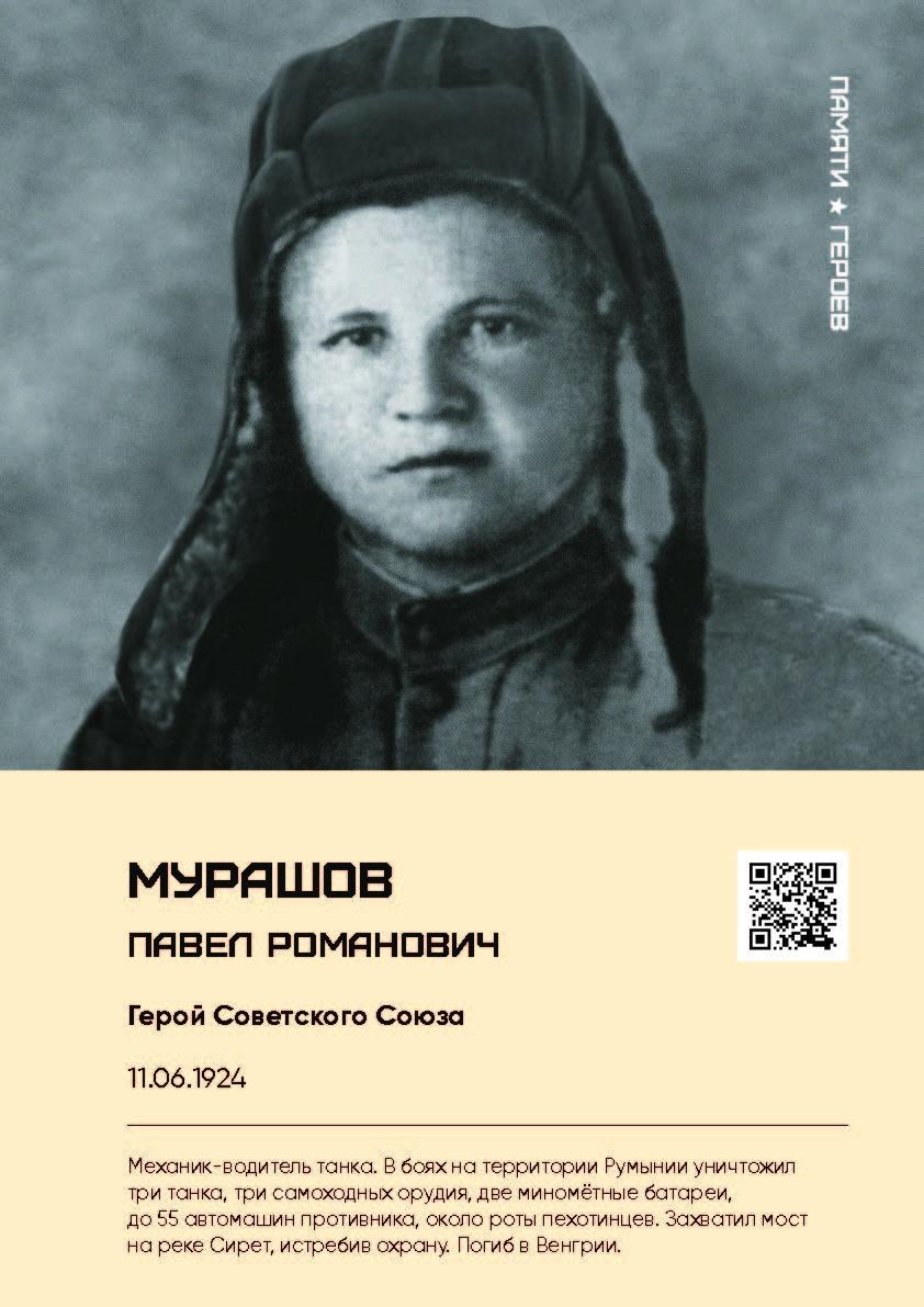 Проект Памяти Героев май 3