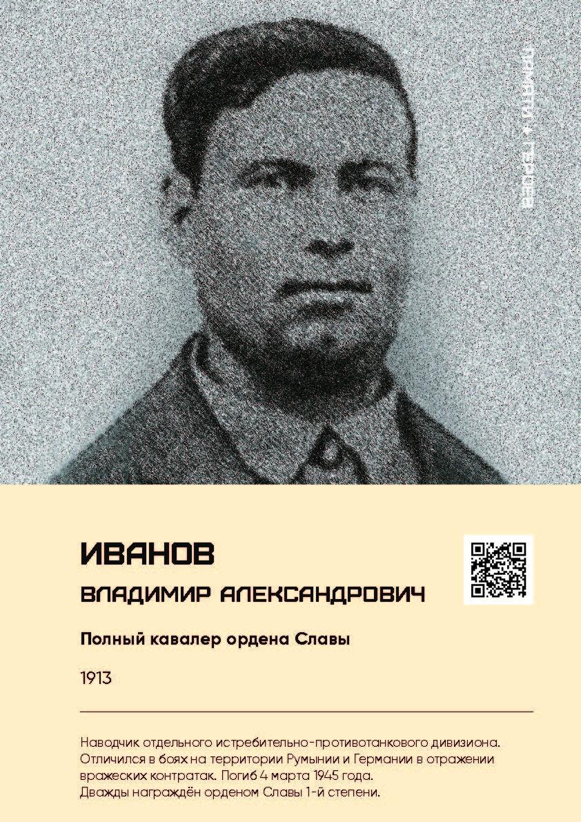 Проект Памяти Героев май 4