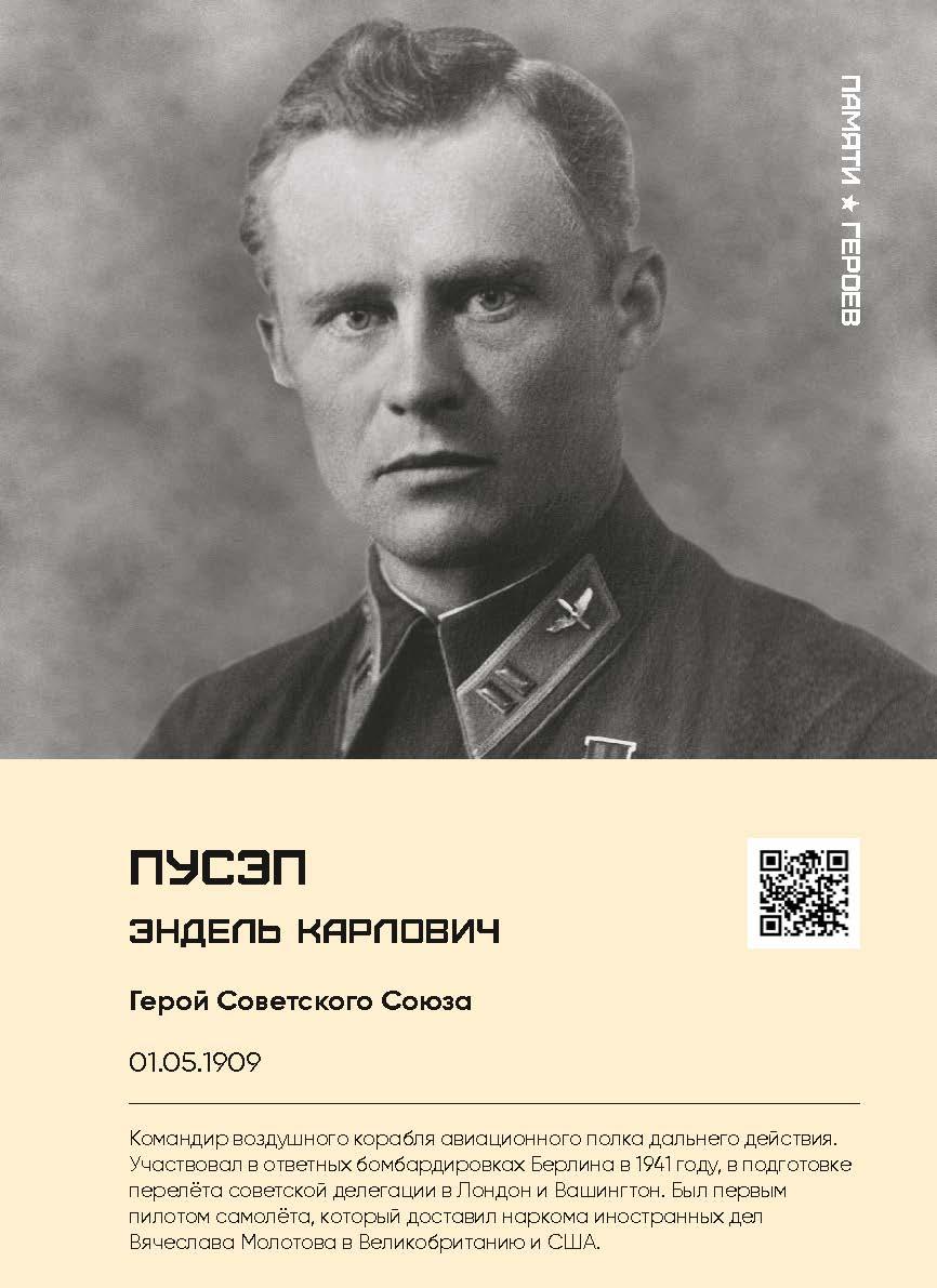 Проект Памяти Героев май 9