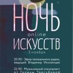 3 ноября Ачинский драматический театр будет дарить искусство онлайн